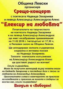 Obyava_Obchtina_N_Z