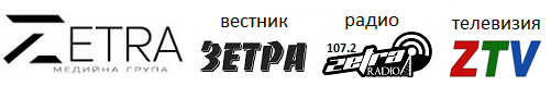Медийна група Зетра